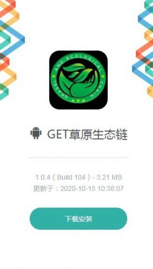 GET草原生态链app官方版下载图片1
