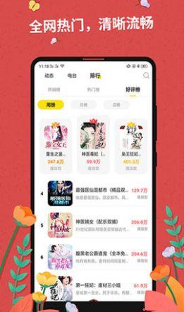 长情小说最新app手机版图3: