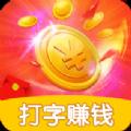 小说打字员兼职官网app最新下载 v1.0