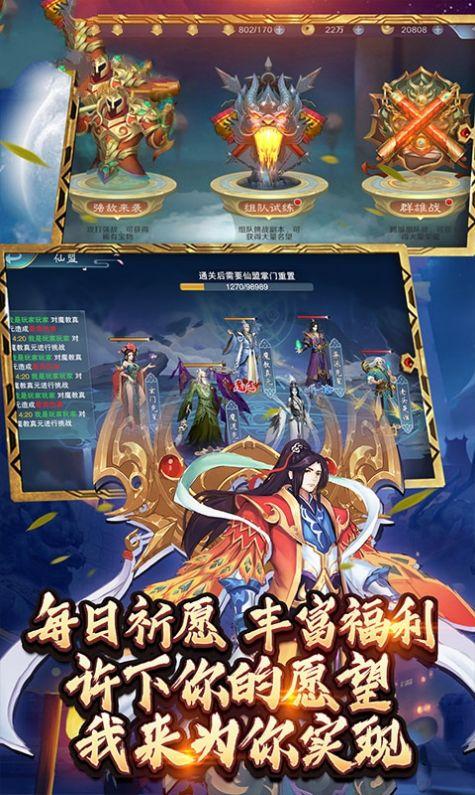 乾坤诛仙手游官方版图片1