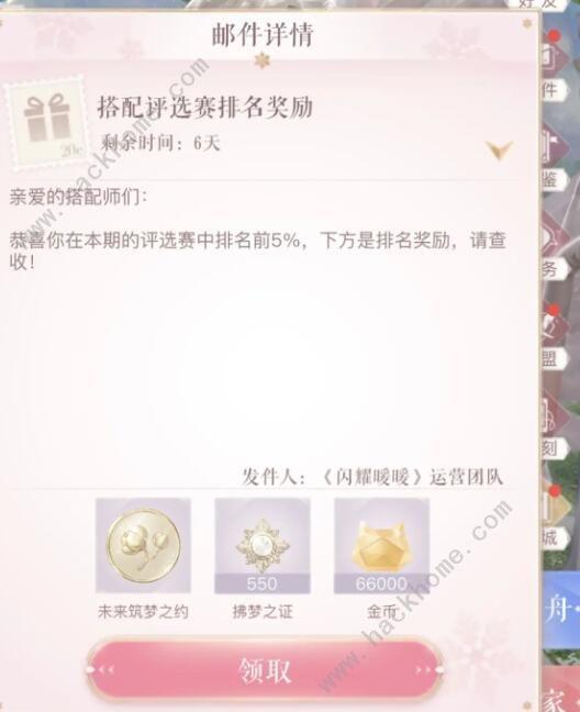 闪耀暖暖你在烟火阑珊处下载app认证自助领38彩金搭配 你在烟火阑珊处高分搭配攻略[多图]图片1