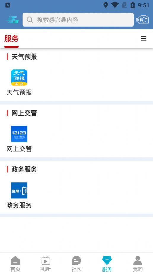 方山融媒体中心app免费下载图2: