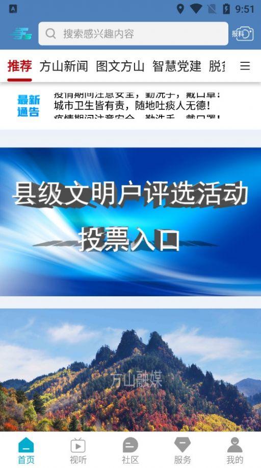 方山融媒体中心app免费下载图3: