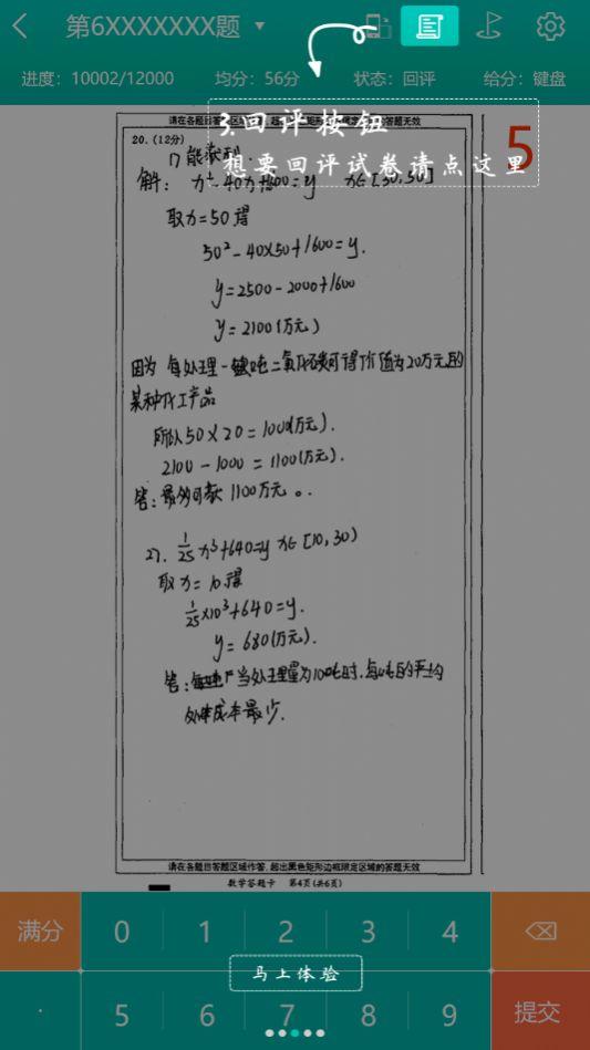 五岳精准教学app官方手机版图1: