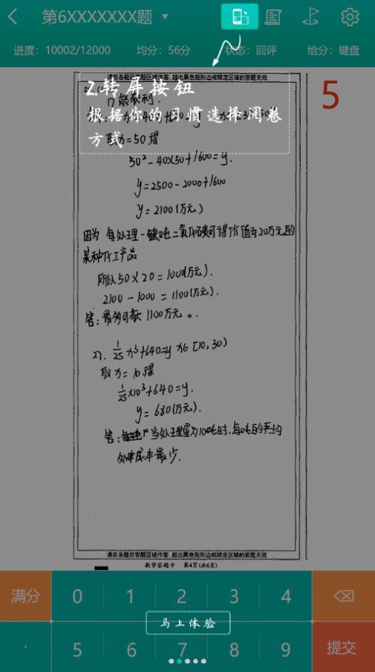 五岳精准教学app官方手机版图2: