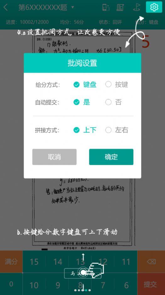 五岳精准教学app官方手机版图3: