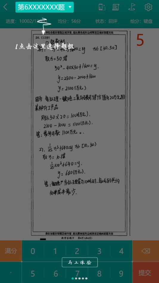 五岳精准教学app官方手机版图片1