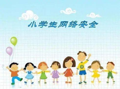 重庆科教频道中小学生家庭教育与网络安全回放地址图2:
