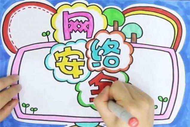 中小学生家庭教育与网络安全重庆视频观看回放下载图2: