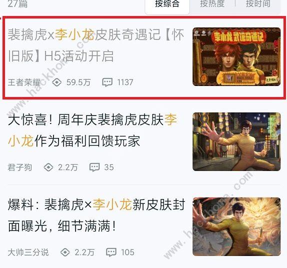 王者荣耀李小龙动作二维码分享 李小龙动作领取入口分享[多图]图片2