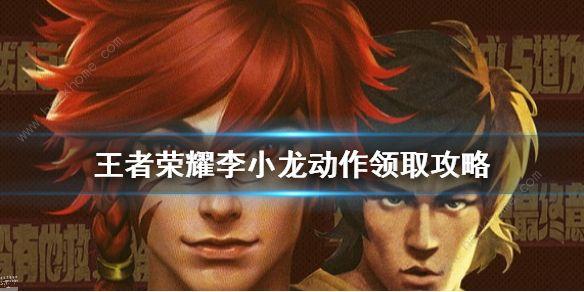 王者荣耀李小龙动作二维码分享 李小龙动作领取入口分享[多图]图片1