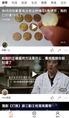 小鱼短视频app修改版安卓下载图2: