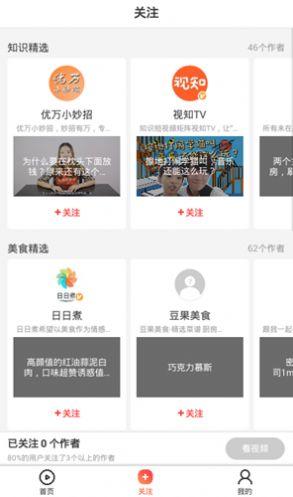 小鱼短视频app修改版安卓下载图1: