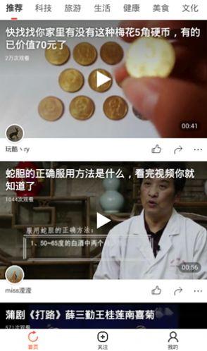 小鱼短视频app修改版安卓下载图片1