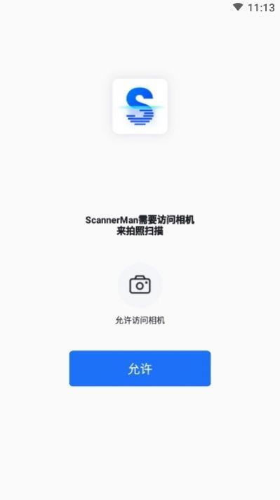 扫描超人app手机版下载图片1
