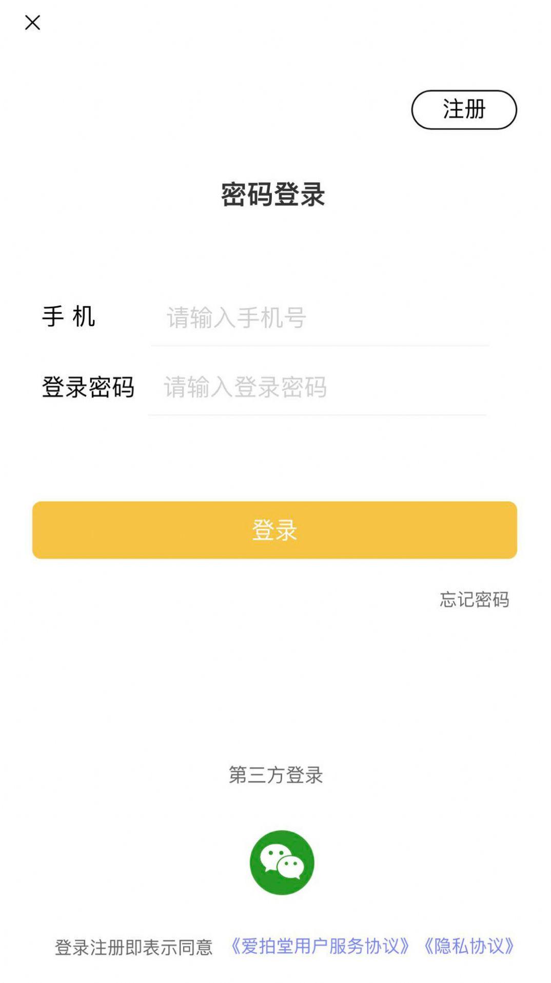 爱拍堂app最新版下载图片1