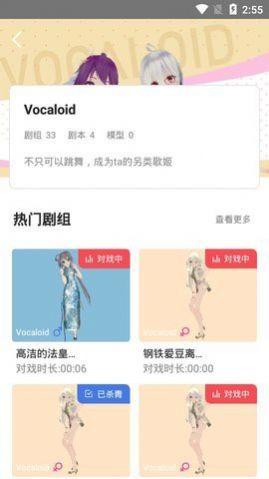 Vcoser软件app官方下载图1: