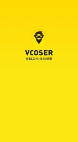 Vcoser软件app官方下载图2: