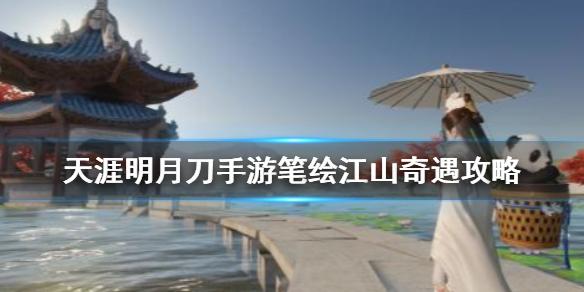 天涯明月刀手游笔绘江山攻略图片 笔绘江山8/5/12怎么完成[多图]