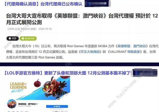 英雄联盟手游日服10月27日开启公测 LOL手游日服上线时间[多图]图片1
