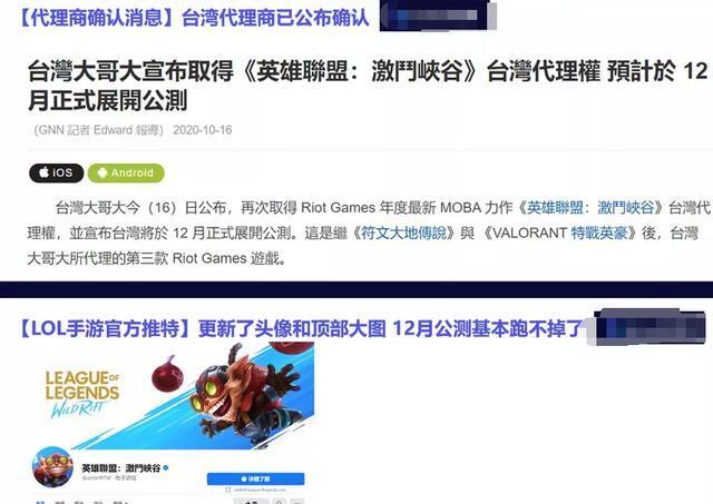 英雄联盟手游日服10月27日开启公测 LOL手游日服上线时间[多图]