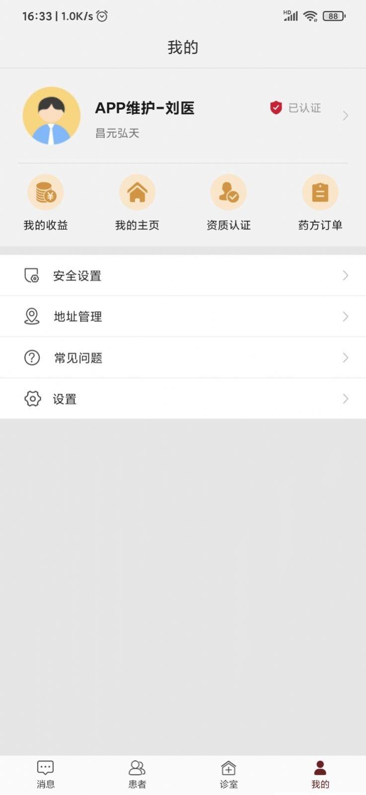 有医说医app官方下载图3: