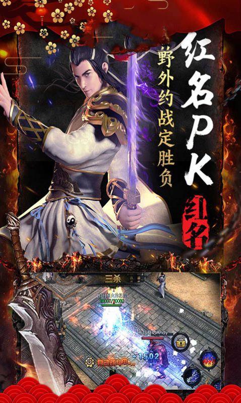 龙纹神器单职业版本手游官方下载图2: