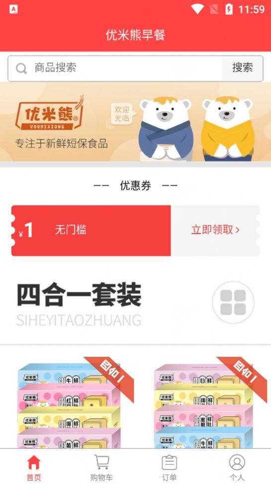 优米熊安卓版软件app下载图2: