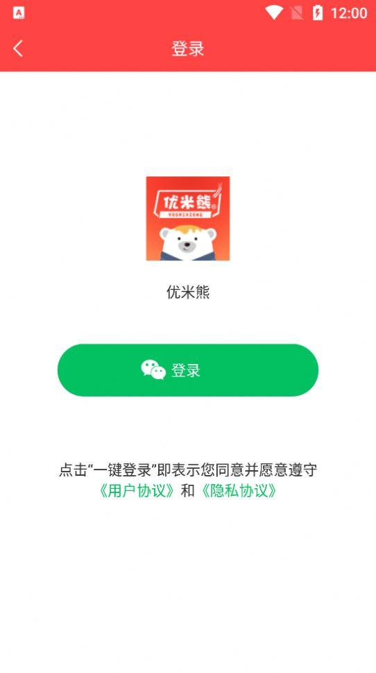优米熊安卓版软件app下载图片1