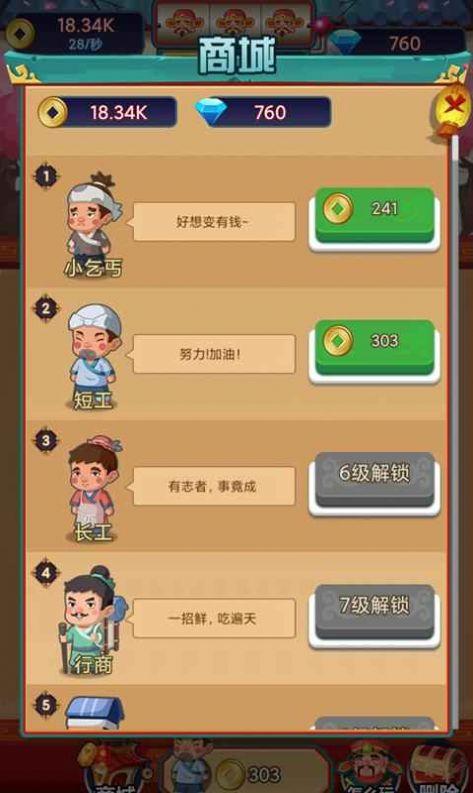 乞丐王小游戏红包最新版图片1
