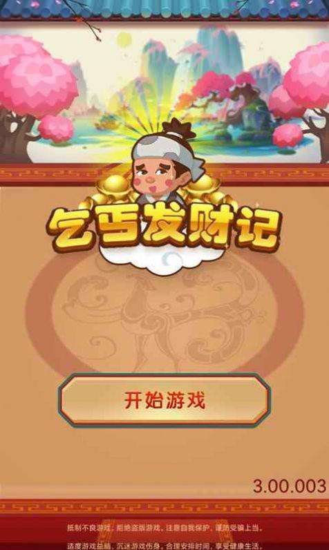乞丐王小游戏红包最新版图3: