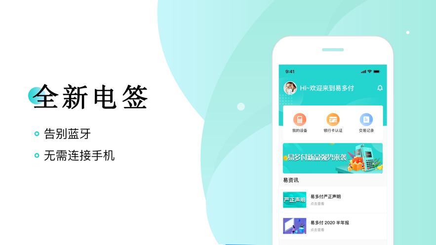 易多付官方app下载安装图片1