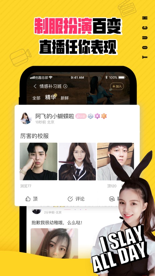 Touch app官方下载安装图片1