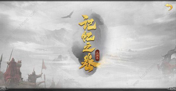 率土之滨五周年活动大全 五周年活动玩法奖励一览[多图]图片2