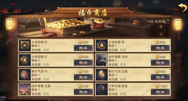 率土之滨五周年活动大全 五周年活动玩法奖励一览[多图]图片3