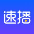 速播社交app官方手机版 v1.0.0