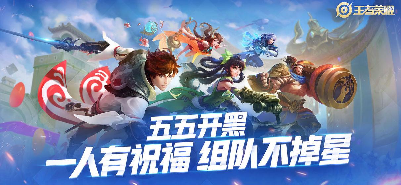 王者荣耀无限火力4.0版软件无耗蓝官网最新版图1: