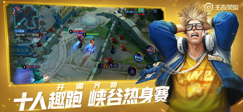 王者荣耀无限火力4.0版软件无耗蓝官网最新版图片1