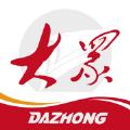 大众日报-山东事看党端2020最新版下载 v5.5.2