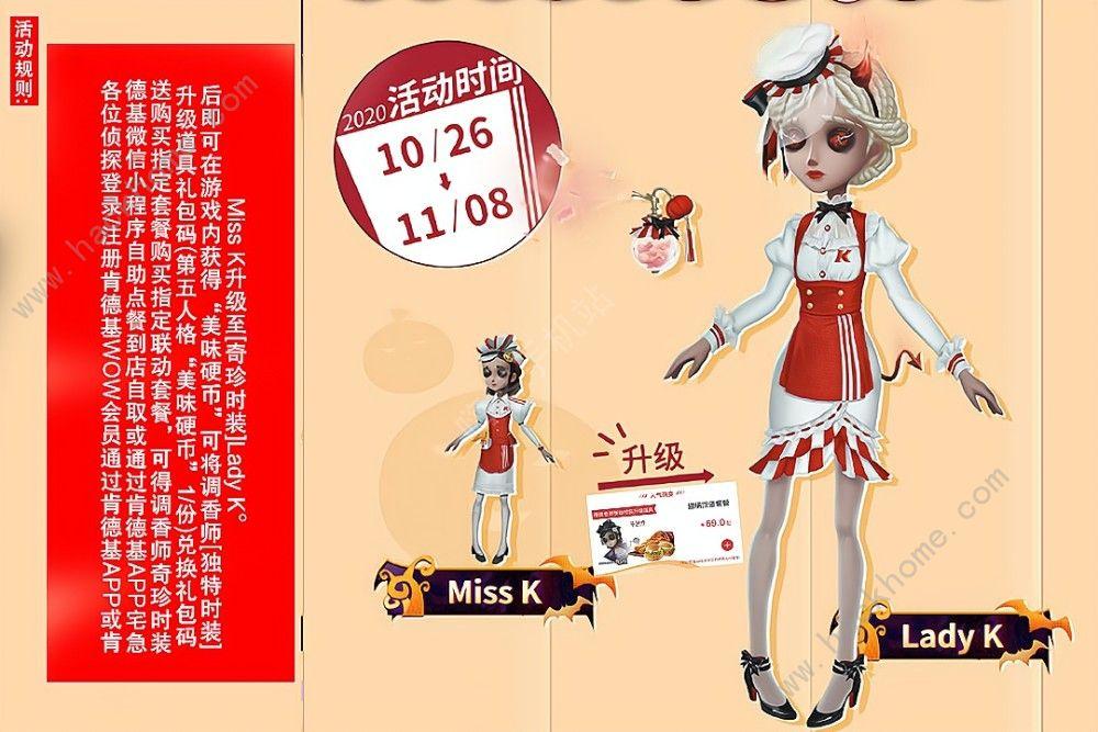 第五人格KFC联动礼包码是什么 KFC联动兑换码分享[多图]图片3