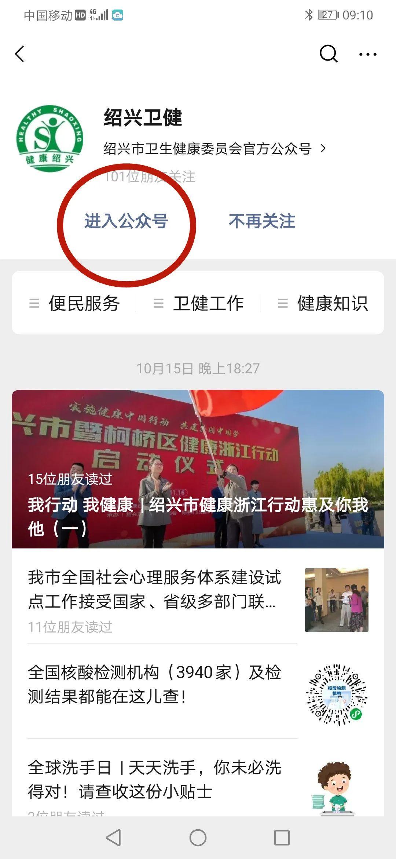 绍兴卫健新冠疫苗接种预约登记网络平台入口地址图1: