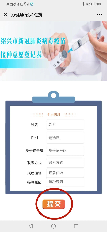绍兴卫健新冠疫苗接种预约登记网络平台入口地址图3: