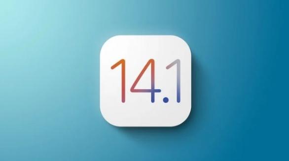 IOS14.1怎么样 IOS14.1值得更新吗耗电高吗[多图]