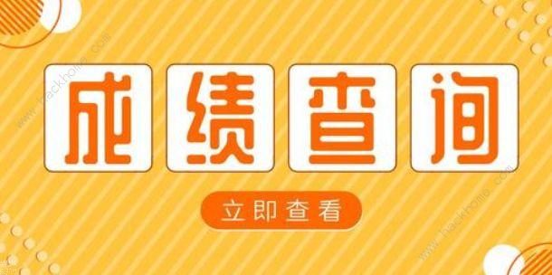 2020江西省普通高中学业水平考试缴费时间 2020江西省普通高中学业水平考试缴费入口[多图]图片3