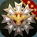 钢铁命令4中国荣耀时刻无限勋章国际版破解版 v1.0.0