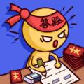 答题大师柳岩代言游戏官方版 v1.0