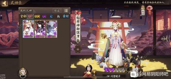 阴阳师10月21日更新公告 SSR千姬式神上线[多图]图片3