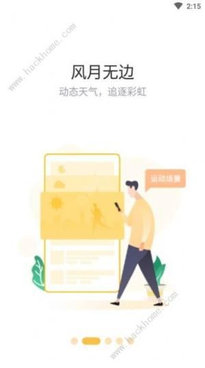 趣步APP正式更名为赞丽生活 卸载原趣步app后解绑原账号后登录图片2