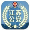 江苏公安微警务保密测试答案官方版下载 v1.0