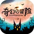 奇幻的冒险游戏无限金币破解版 V1.0.0